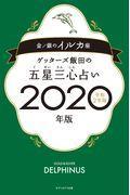 ゲッターズ飯田の五星三心占い金/銀のイルカ座の本