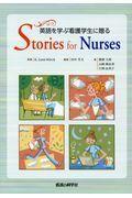 英語を学ぶ看護学生に贈るStories for Nursesの本