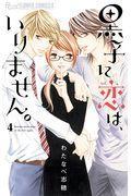 黒子に恋は、いりません。 4の本