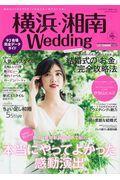 横浜・湘南Wedding No.25の本