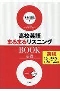 高校英語まるまるリスニングBOOK 基礎の本