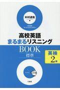高校英語まるまるリスニングBOOK 標準の本