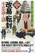 江戸300藩「改易・転封」の不思議と謎の本
