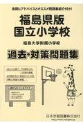 福島県版国立小学校過去・対策問題集の本