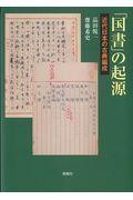 「国書」の起源の本