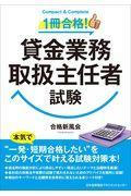 1冊合格!貸金業務取扱主任者試験の本