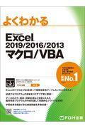 よくわかるExcel 2019/2016/2013マクロ/VBAの本