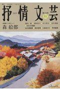 抒情文芸 172号の本