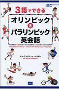 3語でできるオリンピック&パラリンピック英会話の本