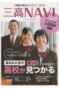 三高NAVI 2019の本