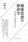 戦後思想の修辞学の本