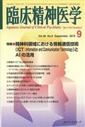 臨床精神医学 2019年 09月号の本