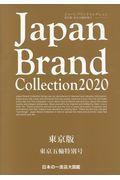 Japan Brand Collection東京版 2020の本