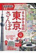 まち歩き地図東京さんぽ 2020の本