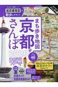 まち歩き地図京都さんぽ 2020の本