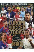 EUROPE SOCCER TODAYシーズン開幕号 2019ー2020の本