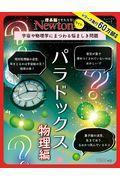 パラドックス物理編の本