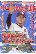 中学野球太郎 Vol.24の本