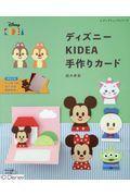 ディズニーKIDEA手作りカードの本