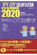 第2版 理学療法士・作業療法士国家試験必修ポイント障害別OT治療学 2020の本