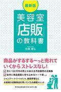 最新版 美容室「店販」の教科書の本