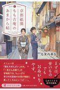 京都祇園もも吉庵のあまから帖の本