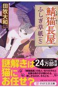 鯖猫長屋ふしぎ草紙 七の本