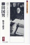 柳田国男の本