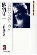 熊谷守一の本
