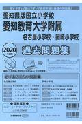 愛知教育大学付属名古屋小学校・岡崎小学校 2020年度版の本