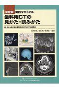 決定版実践マニュアル歯科用CTの見かた・読みかたの本