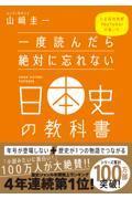 一度読んだら絶対に忘れない日本史の教科書の本