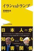 イランVSトランプの本