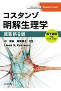 原著第6版 コスタンゾ明解生理学の本