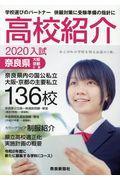 高校紹介 2020年入試の本