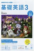 NHK ラジオ 基礎英語3 2019年 10月号の本