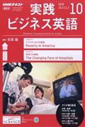 NHK ラジオ 実践ビジネス英語 2019年 10月号の本