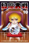 幻魔大戦Rebirth 10の本