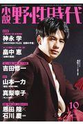 小説野性時代 VOL.191(October 2019)の本