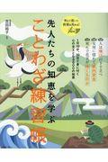 先人たちの知恵を学ぶことわざ練習帳の本