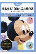 Disneyまるまる100パズルぬりえの本