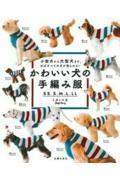 かわいい犬の手編み服の本
