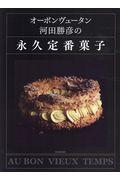 オーボンヴュータン河田勝彦の永久定番菓子の本