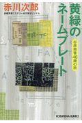 黄緑のネームプレートの本