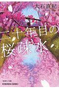 二十年目の桜疎水の本