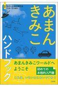 あまんきみこハンドブックの本
