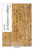 改訂増補 古文解釈のための国文法入門の本