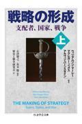 戦略の形成 上の本
