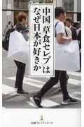 中国「草食セレブ」はなぜ日本が好きかの本