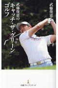 武藤俊憲の「キャッチ・ザ・グリーン」ゴルフの本